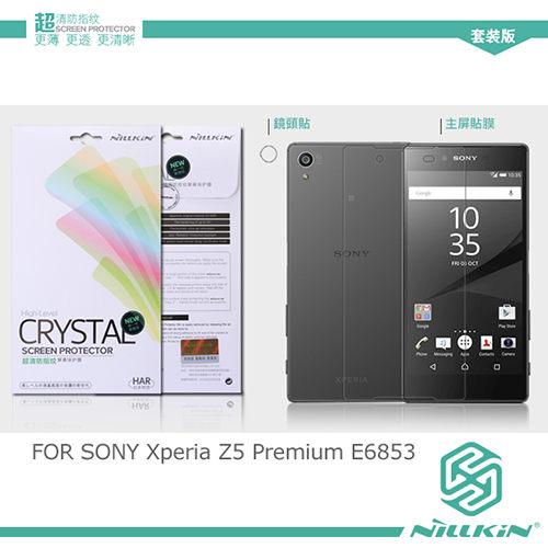 SONYXperiaZ5PremiumE6853NILLKIN超清防指紋保護貼(含鏡頭貼套裝版)螢幕保護貼保護貼