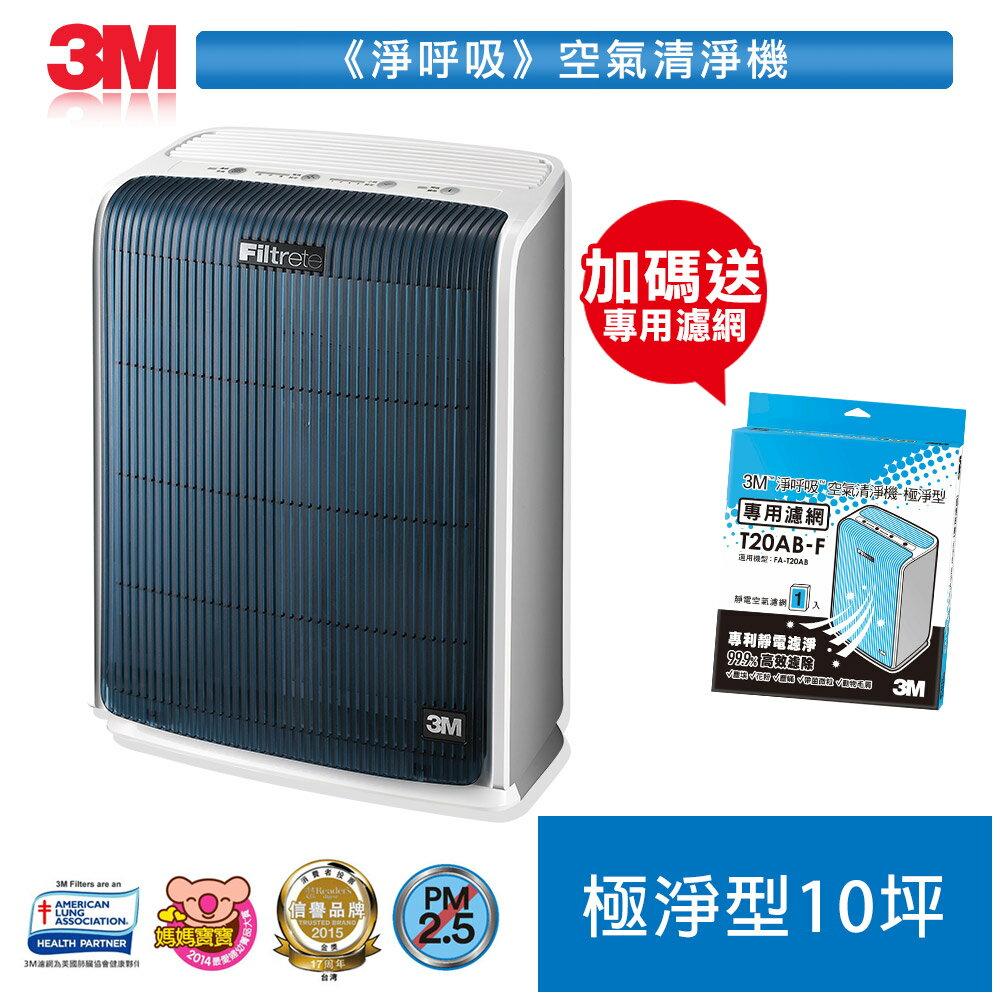 ★送濾網★3M 淨呼吸極淨型空氣清淨機 (10坪)FA-T20AB 0