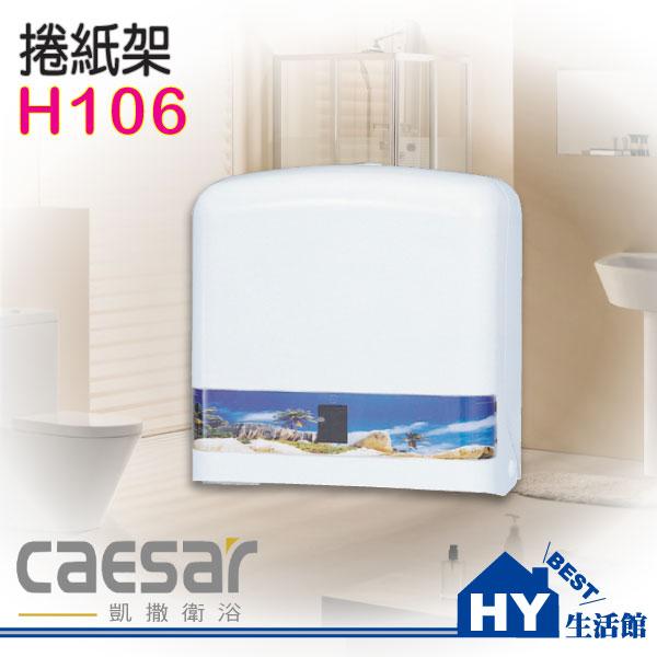 凱撒精品衛浴 H106 捲紙架 衛生紙架/擦手紙架《HY生活館》水電材料專賣店