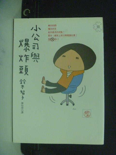 【書寶二手書T6/漫畫書_OKG】小公司與爆炸頭_鈴木智子