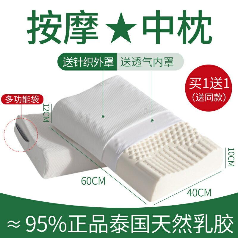 乳膠枕 一對泰國乳膠枕頭正品原裝進口天然橡膠護頸椎枕芯單人兒童