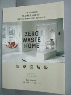 【書寶二手書T1/勵志_ZHD】我家沒垃圾:一個加州媽媽的零廢棄生活革命,重新找回更健康、富足、美好的人生_貝亞‧強森