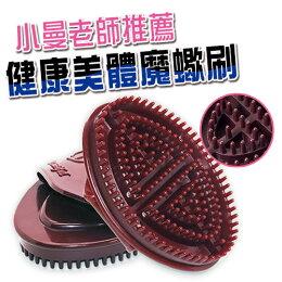 日本熱銷 小曼老師推薦美體刷 魔蠍刷