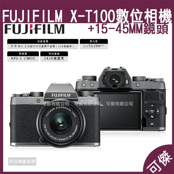 Fujifilm X-T100 含 XC 15-45mm 鏡頭 富士微單眼 相機 XT100 恆昶公司貨 加送64G記憶卡 免運 可傑