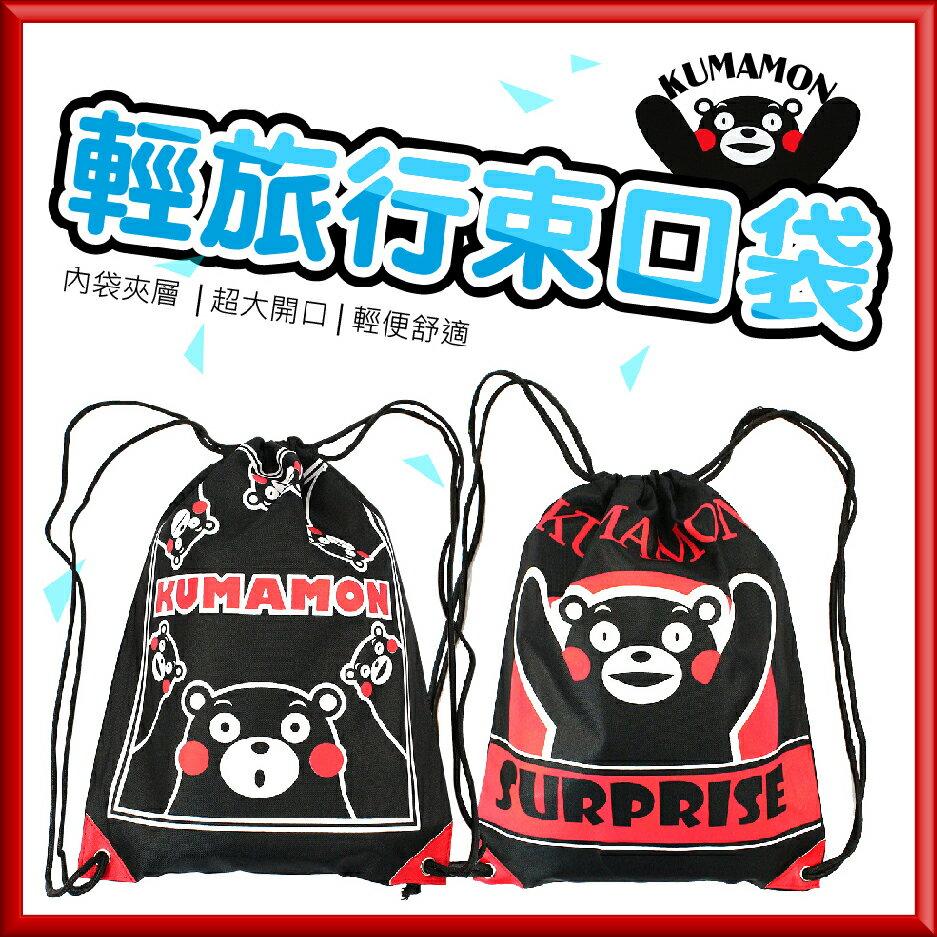 【熊本熊!旅行束口袋】KUMAMON 收納袋 手提包 斜背包 休閒包 後背包 學生書包包 生日禮物 送禮【DE252】