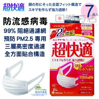 [日潮夯店]日本正版進口 3D 超快適防護口罩 拋棄式口罩 兒童 大人 一包7入