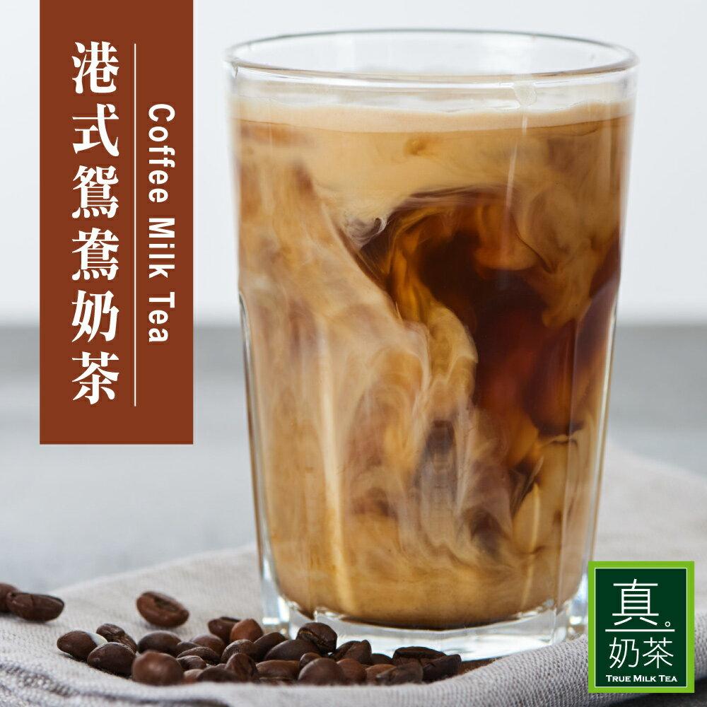 歐可茶葉 真奶茶 港式鴛鴦奶茶(10包 / 盒) 0