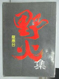 【書寶二手書T1/短篇_KFP】野火集_龍應台