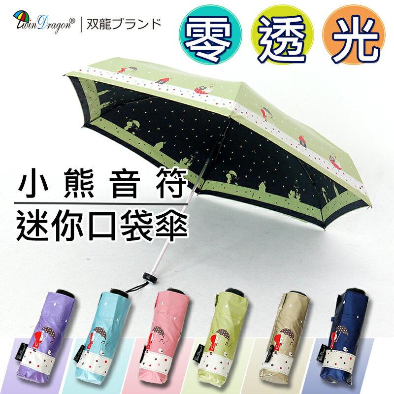 【雙龍牌】小熊音符迷你口袋傘-雙面圖案降溫涼感晴雨傘五折傘 MINI傘輕量傘B8003R