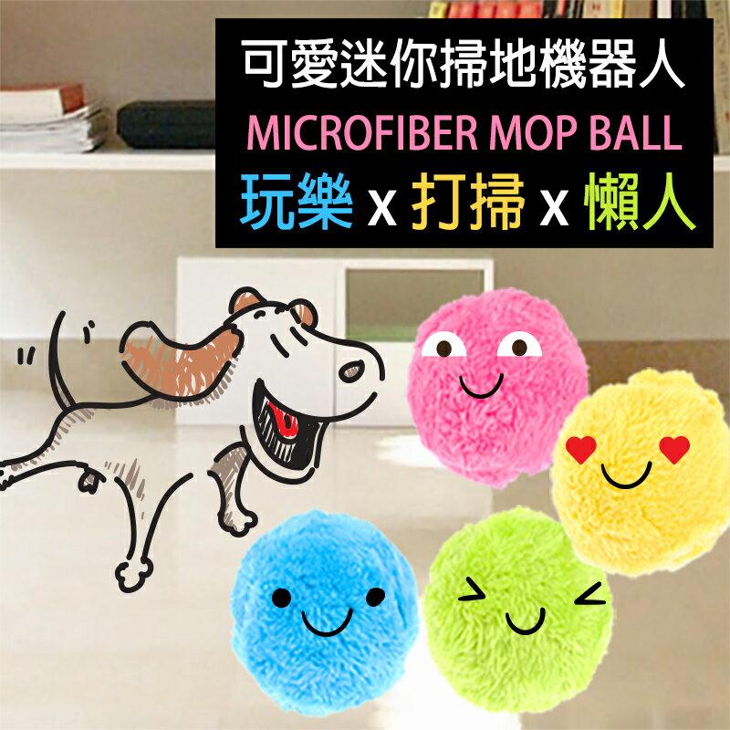 【日本爆紅】電動清潔毛球君掃地機器人 自走球 毛球君 電動掃地機 寵物玩伴