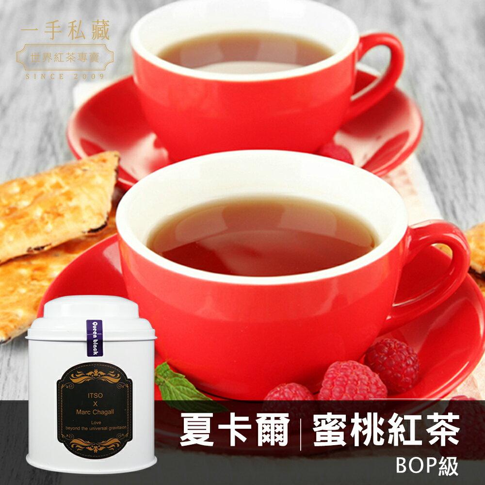 一手私藏 夏卡爾蜜桃紅茶茶葉(70g/罐)