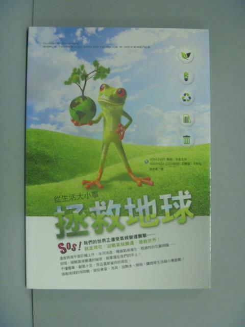 【書寶二手書T1/科學_NIF】從生活大小事拯救地球:我們都是綠超人_張成華