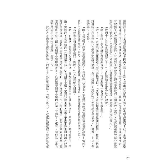 錦繡佳人【雙冊珍藏版】 8
