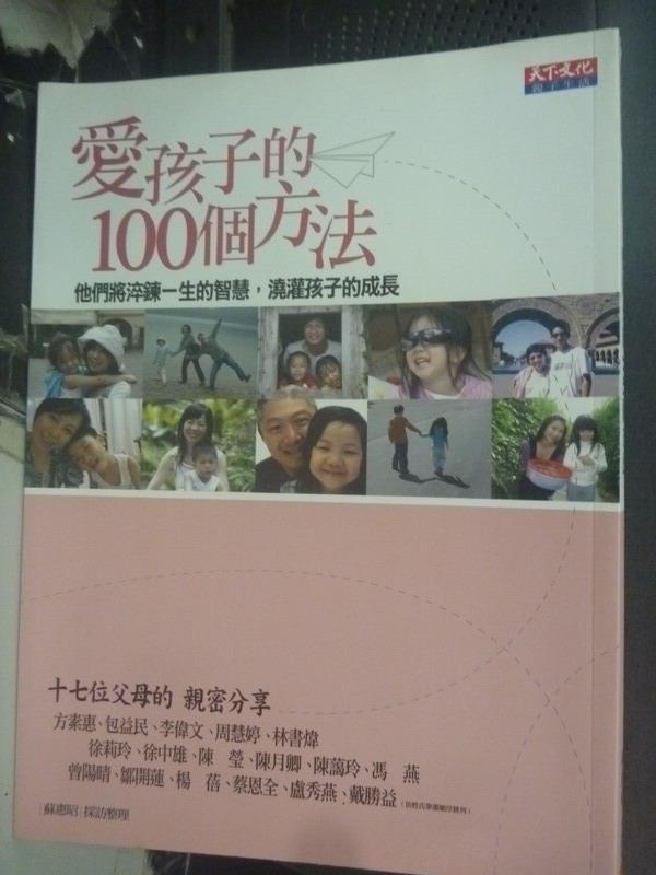 【書寶二手書T6/家庭_WDJ】愛孩子的100個方法_蘇惠昭
