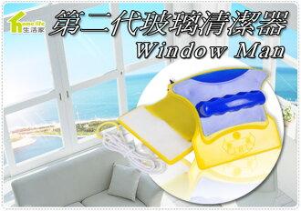 BO雜貨【SV3047】生活家 玻璃擦窗器 擦一面二面乾淨 強力磁石 不掉落 窗戶落地窗清潔