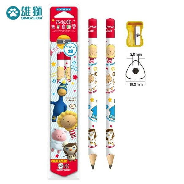 雄獅BLJP-2奶油獅學齡前大三角鉛筆2支組(附筆削)