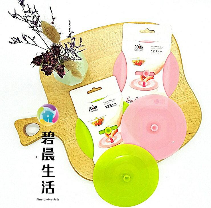 【碧晨生活】13.5cm矽膠保鮮蓋/萬用保鮮蓋/矽膠鍋蓋/矽膠杯蓋