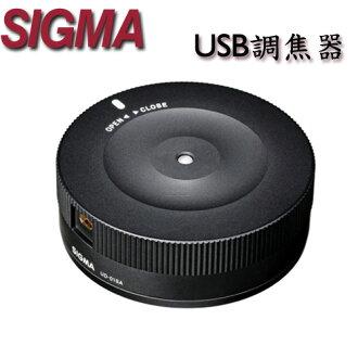 SIGMA USB DOCK UD-01 UD01 調焦器 恆伸公司貨