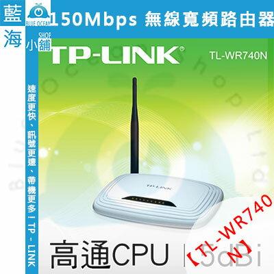 TP-Link TL-WR740N 150Mbps 無線寬頻路由器
