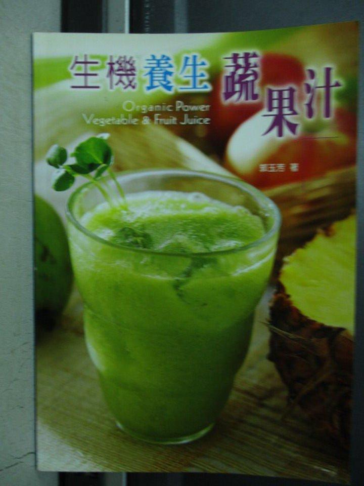 【書寶二手書T3/養生_OMQ】生機養生蔬果汁_郭玉芳