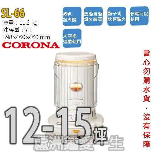 鍾愛一生 日本CORONA 煤油暖爐SL-66H 日本原裝公司貨保固三年5000萬產品責任險請先來電