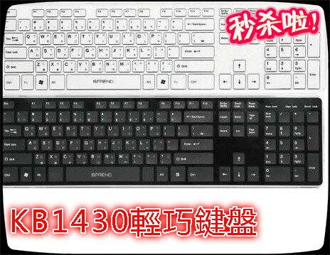 鍵盤 團購價 全台秒殺 Bfriend /KB1430鍵盤方便攜帶超薄檢驗合格乾淨設計有注音英雄聯盟鬥陣特工LINE滑鼠墊筆