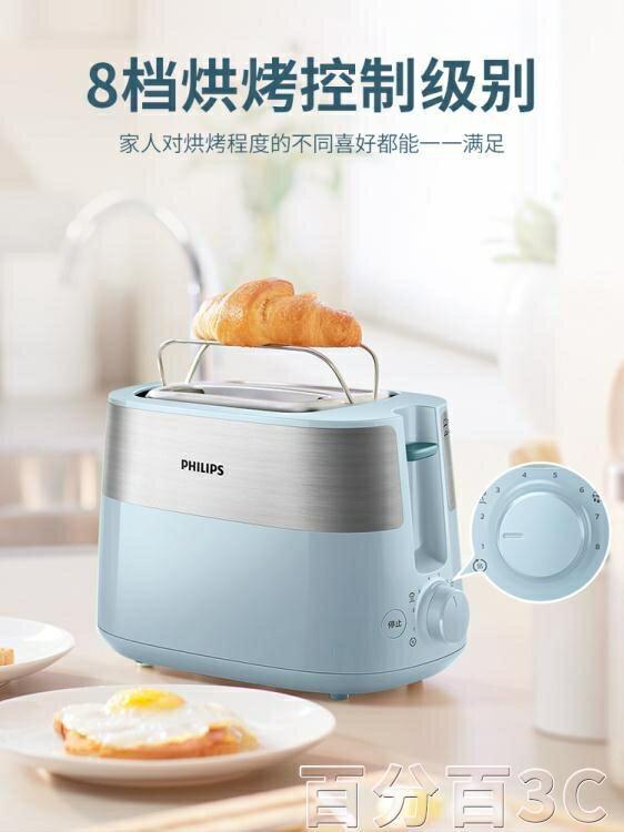 麵包機 烤麵包機家用全自動多功能早餐吐司機烤麵包片多士爐HD2519  -免運-(洛麗塔)品質保證