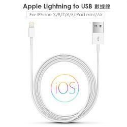 Apple Lightning 8pin 傳輸線-100cm(副廠) USB充電線/手機線/傳輸線/數據線 for iPhone X/8/ 7/6/5/ipad air2/air