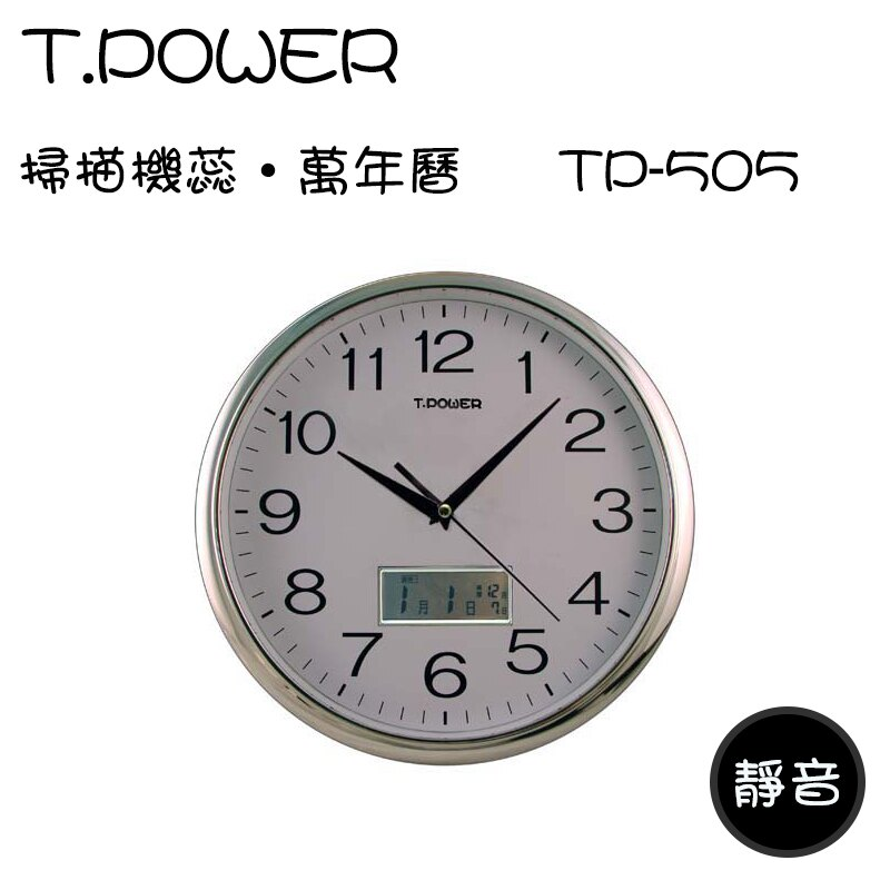 小玩子 T-POWER 多功能 萬年曆 超靜音 掛鐘 時鐘 大方 美觀 典雅 有型 TP-505