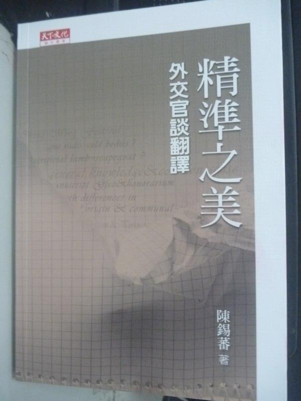 【書寶二手書T1/語言學習_IFI】精準之美:外交官談翻譯_陳錫蕃