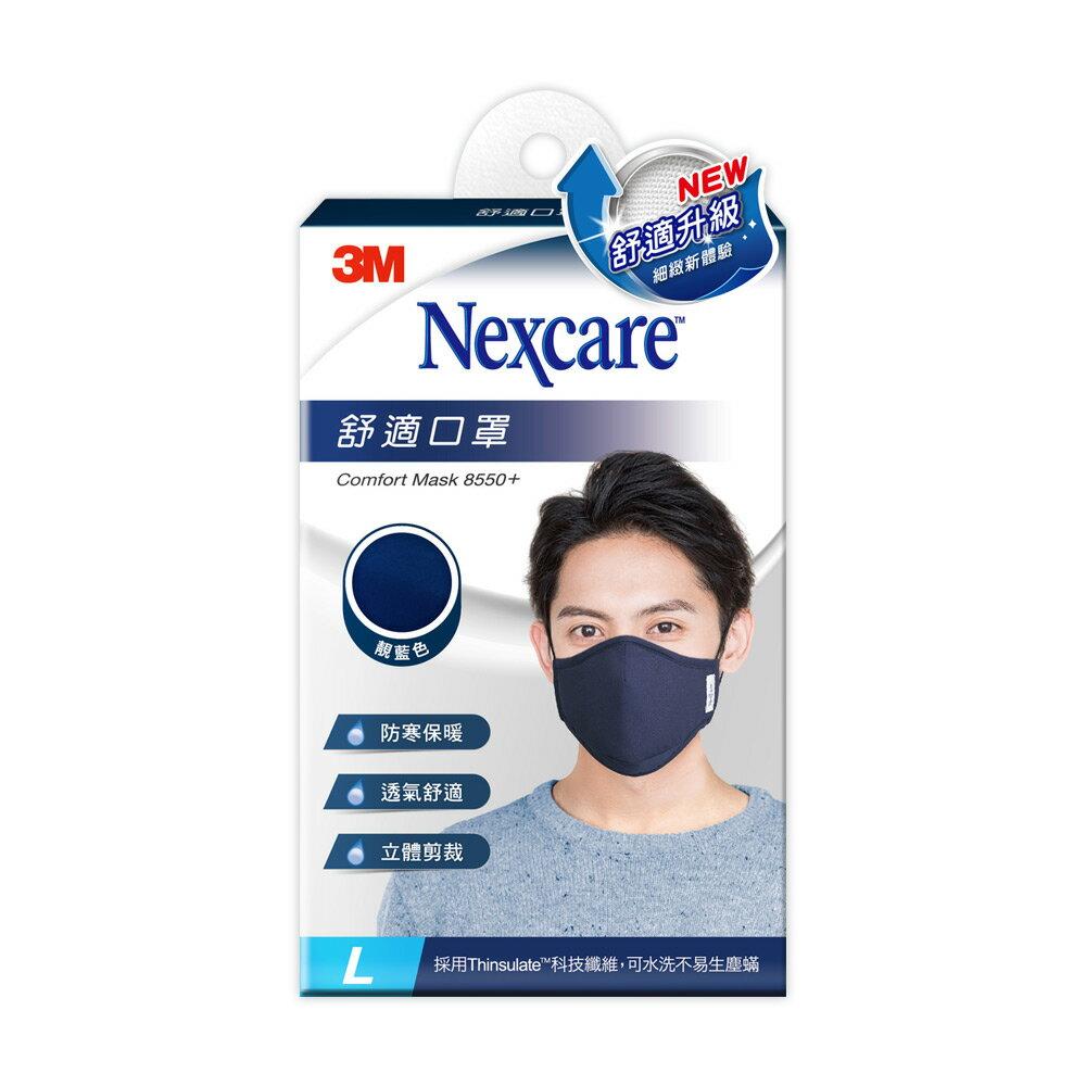 3M 8550+ Nexcare 舒適口罩升級款-靛藍色(L)7100186677★居家購物節 1