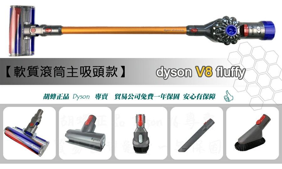 現貨 Dyson V8 SV10 fluffy 2016最新旗艦 HEPA sv09 v6Absolute