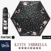 《Kitty太輕蛋捲傘》 輕量 羽量級 抗UV 防曬 雨傘維修-Upon雨傘-流行女裝