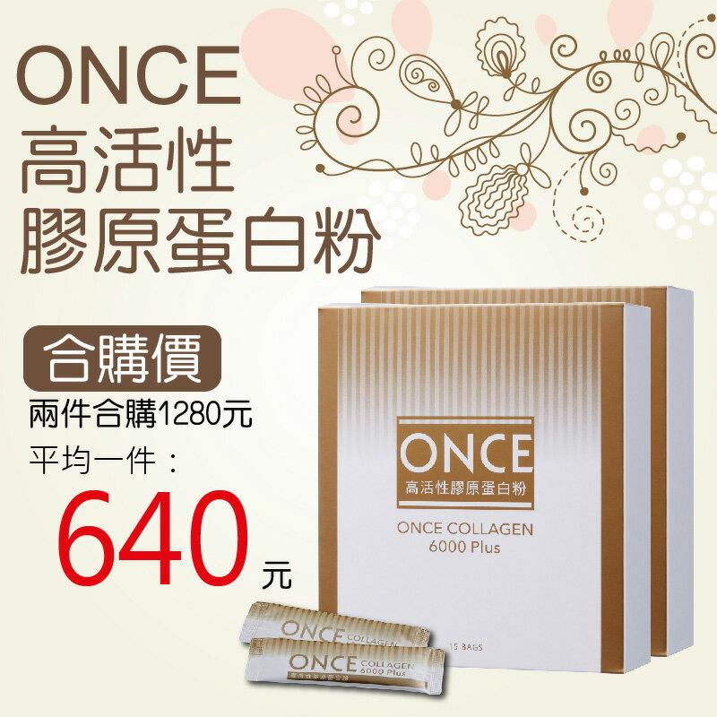 只有今日 ONCE高活性膠原蛋白粉兩盒特價1280元 屈臣氏 5217SHOPPING
