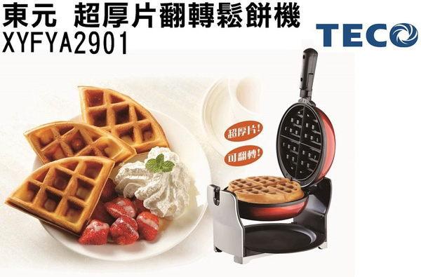 TECO 東元 超厚片翻轉鬆餅機 XYFYA2901