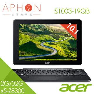 【Aphon生活美學館】ACER One S1003-19QB 10.1吋 四核心 變形平板筆電(x5-Z8300/2G/32G)-送office365個人一年版