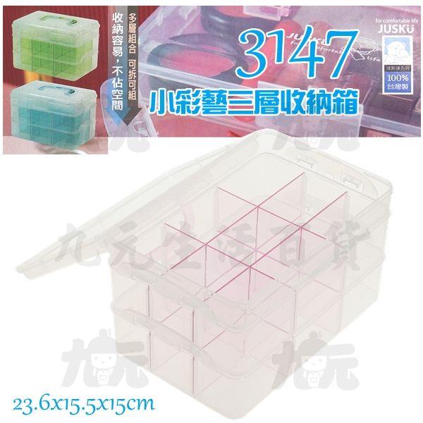 【九元生活百貨】佳斯捷3147小彩藝三層收納箱可拆式分格置物盒手提整理盒