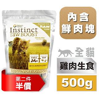 Instinct本能 雞肉生食無穀全貓配方(500g) 2入組