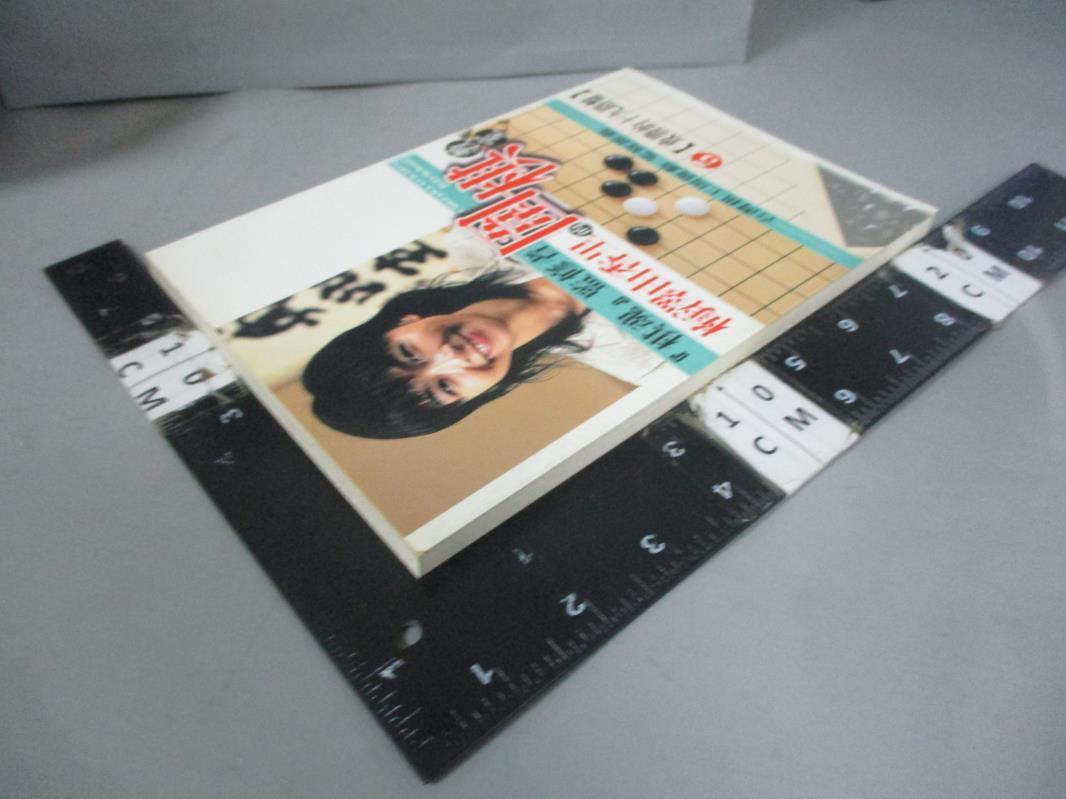 【書寶二手書T4/嗜好_A45】梅澤由香里的圍棋教室(05)完_梅澤由香里