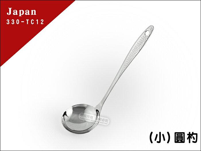 快樂屋?日本 330-TC12 圓杓 (小) 20.5*6 cm 適用各式 湯鍋、火鍋、涮涮鍋、調理鍋、內鍋