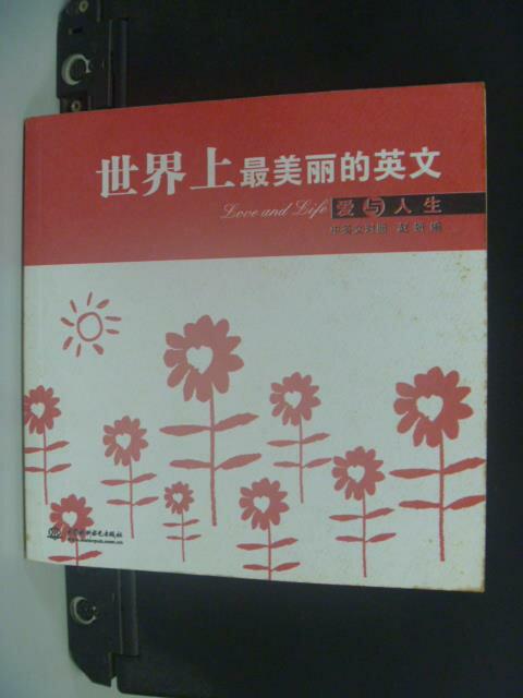 【書寶二手書T8/語言學習_LPG】世界上最美麗的英文_愛與人生_趙妍