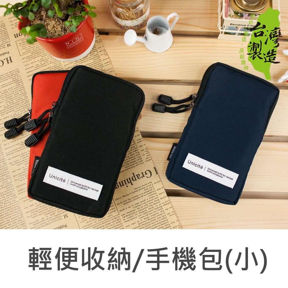 珠友 SN-00056 輕便收納/手機包/手機袋/文具包/工具包(小)/附登山扣-Unicite