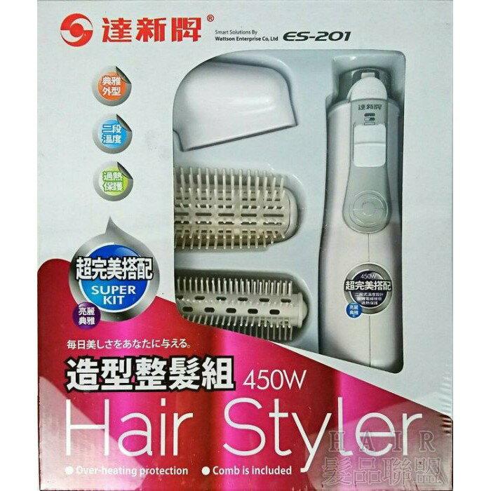 ★超葳★ 達新牌 ES-201 四件式造型整髮組/吹風機 整髮梳 整髮器 兩段溫度 三合一 捲髮梳