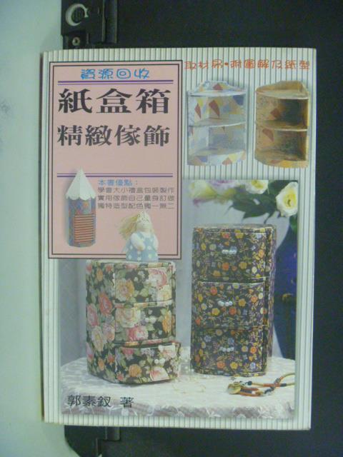 【書寶二手書T3/設計_OGY】資源回收紙盒箱精緻傢飾_郭素釵