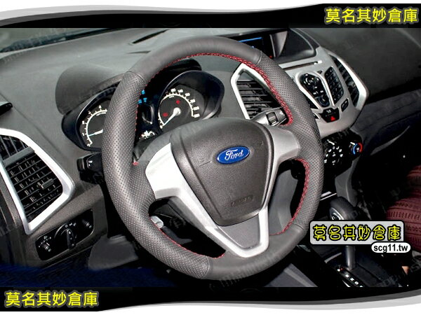 AS022 莫名其妙倉庫【真皮手縫方向盤套】福特 Ford New Fiesta 小肥精品配件空力套件