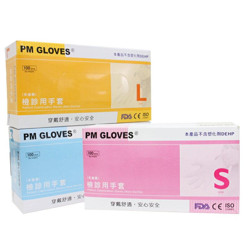 ~醫康 家~PM GLOVES檢診用手套   有S、M、L三種尺寸