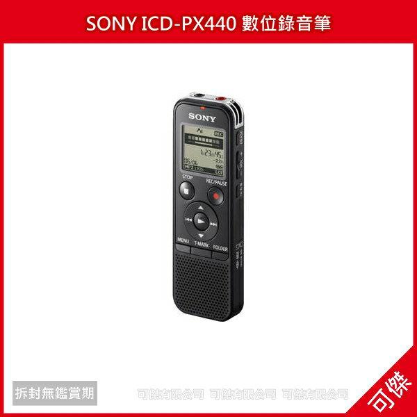 可傑  SONY ICD-PX440 數位錄音筆 公司貨