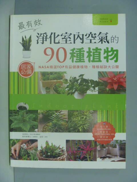 【書寶二手書T1/園藝_ZDK】居家必備!最有效淨化室內空氣的90種植物_郭丙華