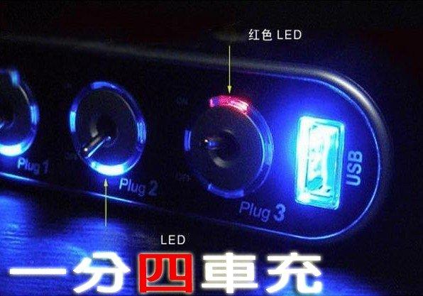 [ 一對四 車用插座 ] 4孔插座+USB+開關 LED 點煙器擴充座 點煙器點菸器 車充四孔+USB 孔帶保險管32C