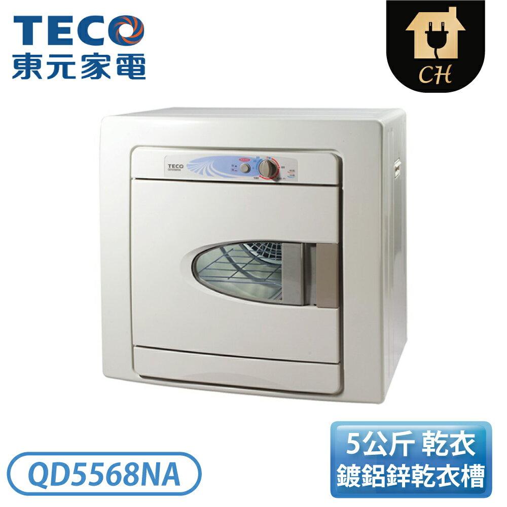 [TECO 東元]5公斤 乾衣機 QD5568NA